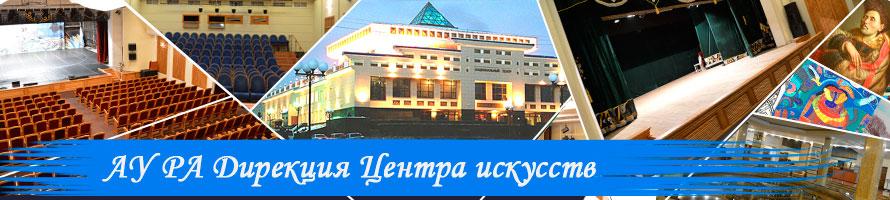 АУ РА «Дирекция Центра искусств»