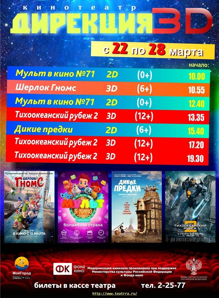 афиша_нов_22-28