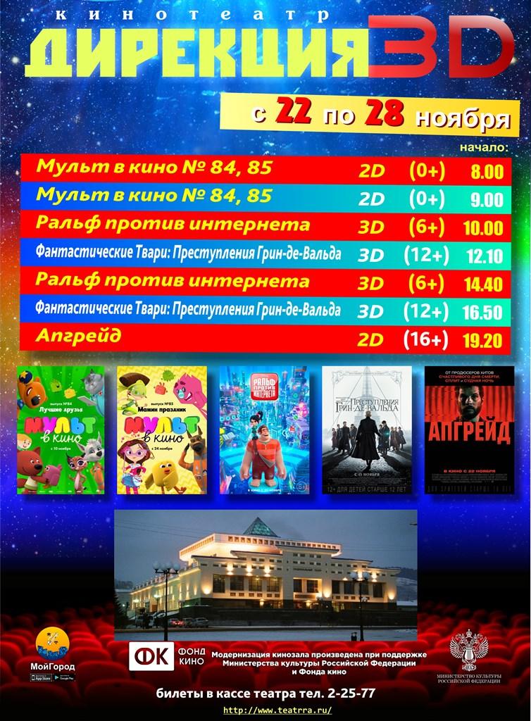 Цифровой кинотеатр ДИРЕКЦИЯ 3D